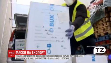 В марте из Украины в Испанию вывезли партию масок и респираторов