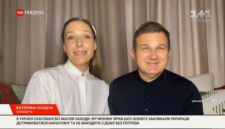 Чим займаються та що радять робити українські зірки на карантині