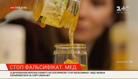 Перевірка українського меду: чи виявили фальсифікат та де знайти натуральний продукт