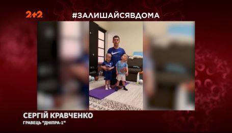 Залишайтесь вдома: українські футболісти закликають дотримуватись карантину