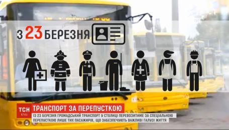 У громадський транспорт столиці пускатимуть лише за перепусткою