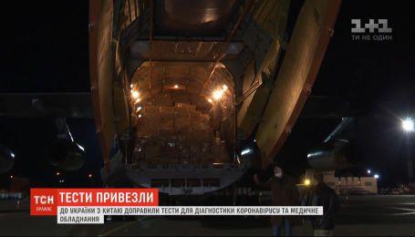 В Украину из Китая доставили тесты для диагностики коронавируса и медицинское оборудование