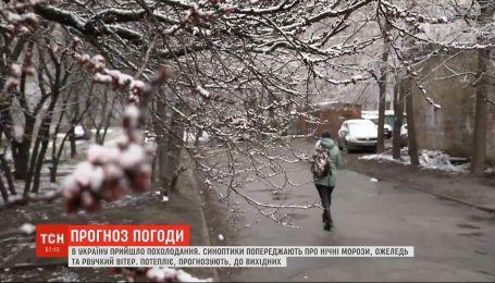 Синоптики предупреждают о ночных морозах, гололеде и порывистом ветре в Украине