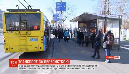 Столичний трафік: кому дозволений вхід до автобусів та чи потрібно сплачувати за проїзд
