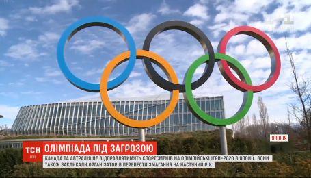 Через коронавірус Канада та Австралія не відправлятимуть спортсменів на Олімпійські Ігри