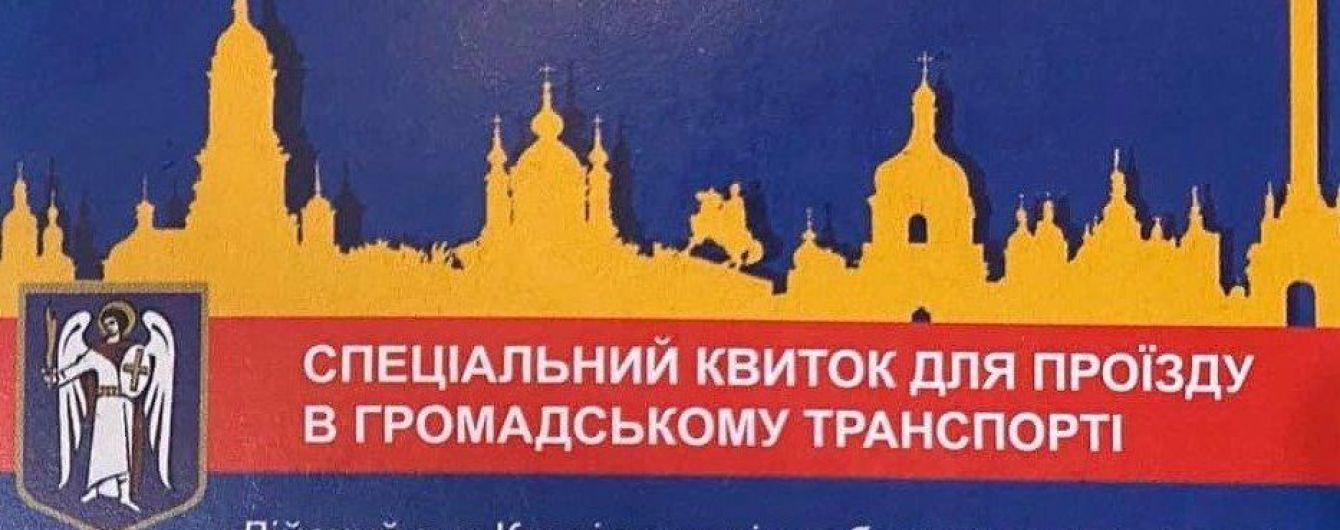 Карантин в Киеве: в Сети начали продавать подделки пропусков на транспорт