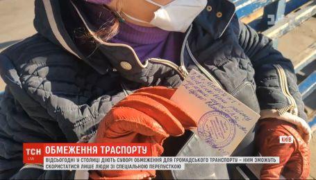 Без маски и пропуска нельзя: как киевляне добираются на работу общественным транспортом