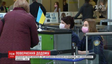 Эвакуация украинцев: на родину из-за границы вернулись уже 60 тысяч человек