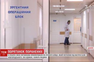 У Дніпрі рятують 25-річного захисника, що потрапив під обстріл біля Новгородського