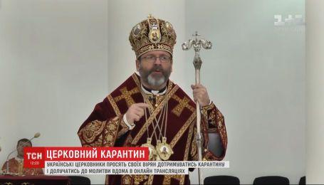 Українські священнослужителі закликають вірян долучатись до молитви в онлайн-трансляції