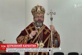 Украинские священнослужители призывают верующих приобщаться к молитве в онлайн-трансляции