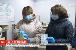 Лікарі швидкої тестуватимуть на коронавірус лише в екстрених випадках - Ляшко