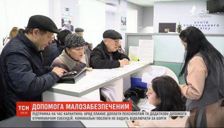 Уряд планує доплати пенсіонерам та додаткову допомогу отримувачам субсидій на час карантину