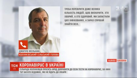 Сельсовет Колинковцев просит правительство доставить в село тесты на коронавирус