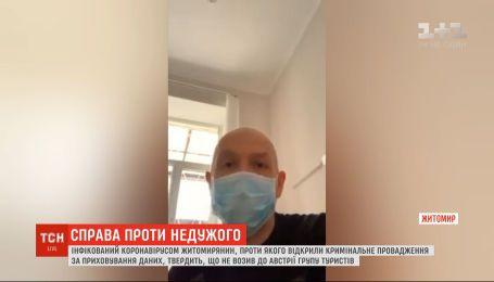 Больной коронавирусом житомирянин утверждает, что не возил в Австрию группу туристов