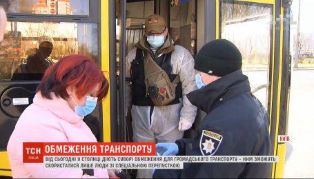 В Киеве действуют строгие ограничения общественного транспорта: о новых правилах проезда