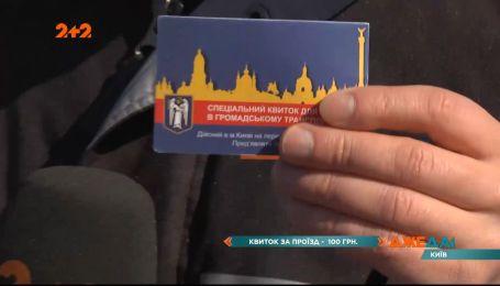 Билет на проезд за 100 гривен — дерзкий эксперимент от ДжеДАЕВ