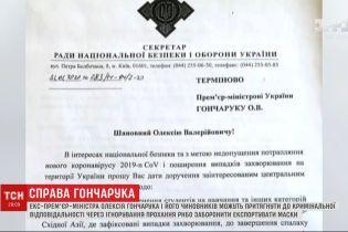 САП відкрила справу через відмову уряду Гончарука обмежити експорт медзасобів