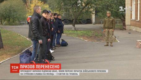 В Україні перенесли весняний призов до армії