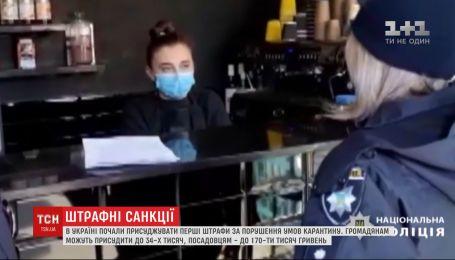 Перші штрафи за порушення умов карантину почали присуджувати в Україні