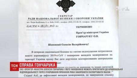 САП открыло дело из-за отказа правительства Гончарука ограничить экспорт медсредств