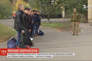 В Украине перенесли весенний призыв в армию