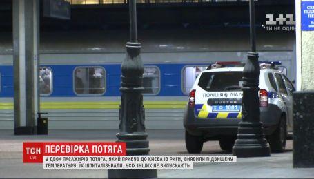 У двох пасажирів потяга, який прибув до Києва з Риги, виявили підвищену температуру