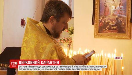 Религиозные общины Украины привыкают к жизни в условиях карантина: о церковных нововведениях