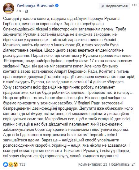 Євгенія Кравчук про коронавірус Горбатенка, скрін