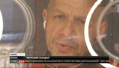 Голова Житомира написав заяву на місцевого, який нібито приховує організацію туристичну поїздки