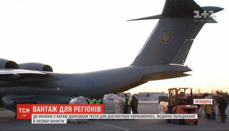 До України з Китаю прибули тести для діагностики COVID19 та медичне обладнання