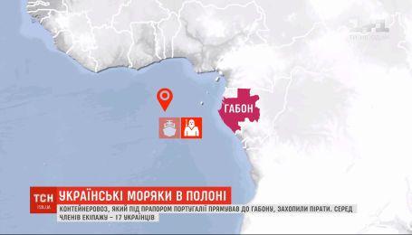 Українські моряки в полоні: контейнеровоз під прапором Португалії захопили пірати