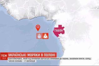 Украинские моряки в плену: контейнеровоз под флагом Португалии захватили пираты