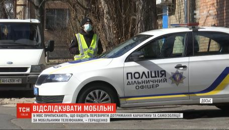 У МВС припустили, як будуть контролювати дотримання українцями карантину