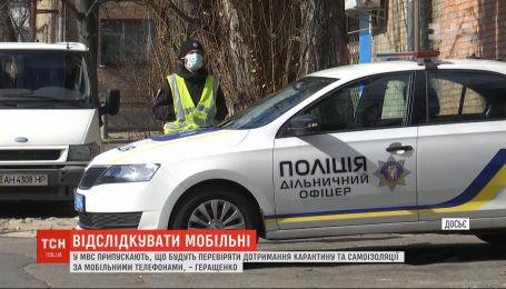 В МВД предположили, как будут контролировать соблюдение украинцами карантина