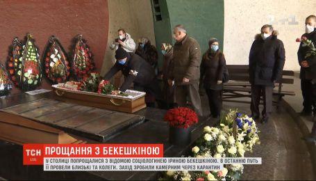 Прощання з Іриною Бекешкіною: відому соціологиню кремували на Байковому цвинтарі