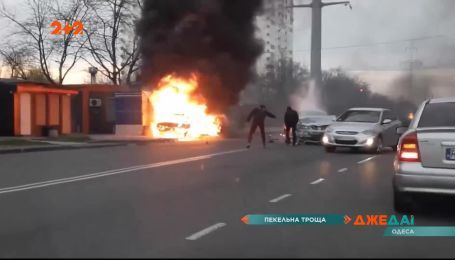 В Одессе из-за аварии загорелся автомобиль и киоск
