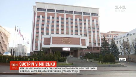 Переговори ТКГ в Мінську мають відбутися в форматі відеоконференції