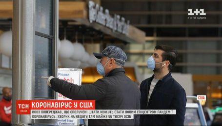 Сполучені Штати можуть стати новим епіцентром пандемії коронавірусу - ВООЗ
