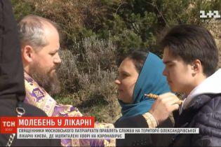 На территории Александровской больницы священники УПЦ МП игнорируют карантин