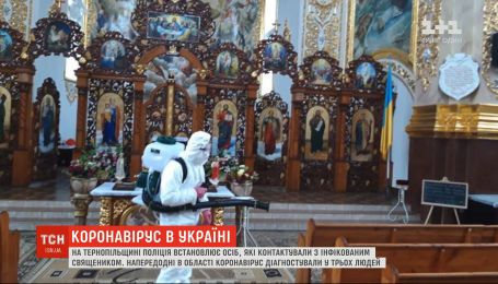Полиция устанавливает лиц, которые контактировали с инфицированным на коронавирус священником с Тернопольской области