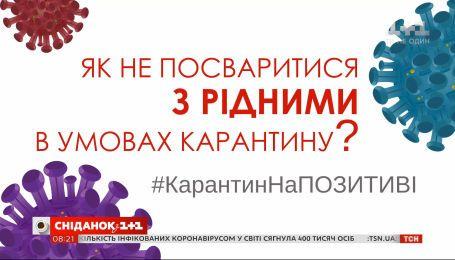 #КарантинНаПОЗИТИВІ: як не збожеволіти на одних квадратних метрах із рідними — психотерапевт Олег Чабан
