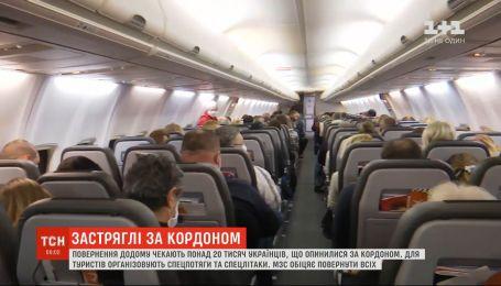 Возвращение домой ждут более 20 тысяч украинцев, которые оказались за рубежом