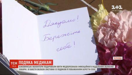 Буковинські волонтери подарували квіти медперсоналу інфекційного відділення обласної лікарні