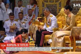 Тайському монарху дозволили під час карантину жити у готелі німецької Баварії разом з придворними