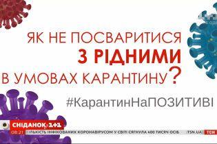 #КарантинНаПОЗИТИВЕ: как не сойти с ума на одних квадратных метрах с родными — психотерапевт Олег Чабан