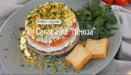 "Салат а-ля ""Мимоза"" — Правила завтрака"