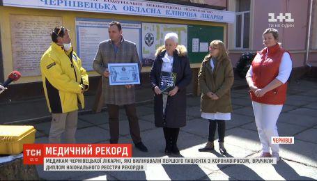 Медикам Чернівецької лікарні вручили диплом за лікування від коронавірусу