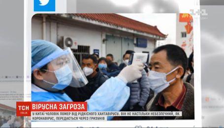 В Китае мужчина умер от редкого хантавируса