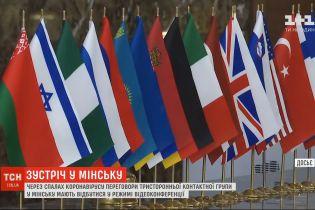 Відеоконференція ТКГ – Україна суперечливо ставиться до створення Консультативної Ради